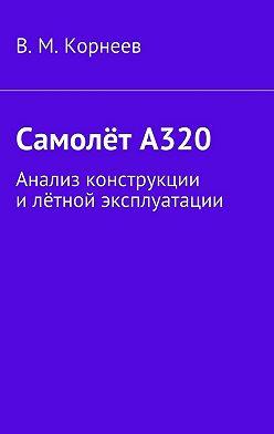 В. Корнеев - СамолётА320. Анализ конструкции илётной эксплуатации