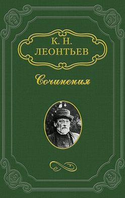 Константин Леонтьев - Достоевский о русском дворянстве