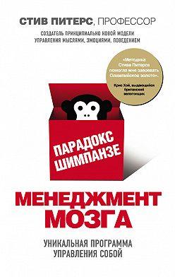 Стив Питерс - Парадокс Шимпанзе. Менеджмент мозга