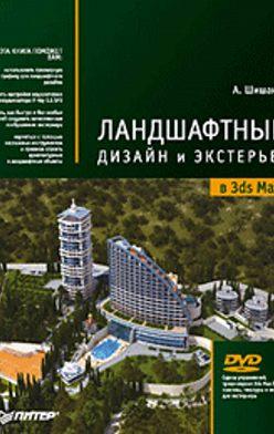 Андрей Шишанов - Ландшафтный дизайн и экстерьер в 3ds Max
