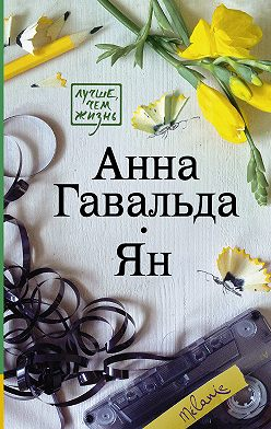 Анна Гавальда - Ян