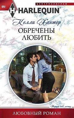 Келли Хантер - Обречены любить