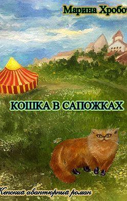 Марина Хробот - Кошка в сапожках