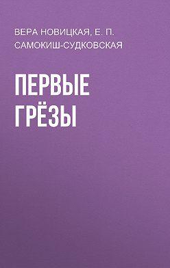 Вера Новицкая - Первые грёзы