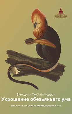 бхикшуни Тхубтен Чодрон - Укрощение обезьяньего ума
