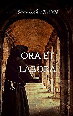 Геннадий Логинов - Ora et labora