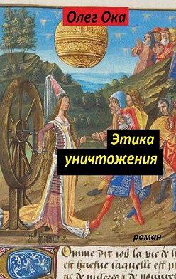 Олег Ока - Этика уничтожения