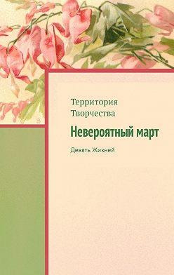 Валентина Спирина - Невероятныймарт. Девять Жизней