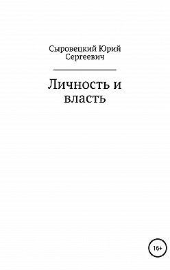 Юрий Сыровецкий - Личность и власть
