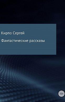 Сергей Кирпо - Фантастические рассказы