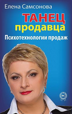Елена Самсонова - Танец продавца. Психотехнологии продаж