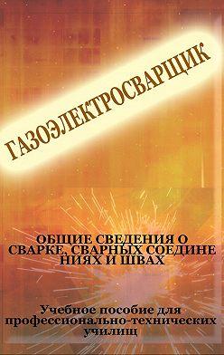 Илья Мельников - Общие сведения о сварке, сварных соединениях и швах