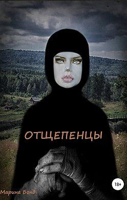 Марина Бонд - Отщепенцы
