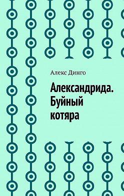 Алекс Динго - Александрида. Буйный котяра