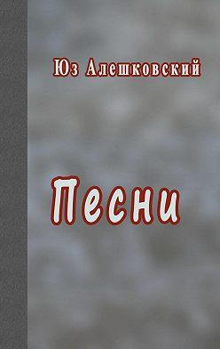 Юз Алешковский - Песни