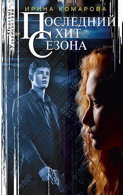 Ирина Комарова - Последний хит сезона