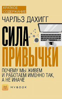 Светлана Хатемкина - Краткое содержание «Сила привычки. Почему мы живем и работаем именно так, а не иначе»