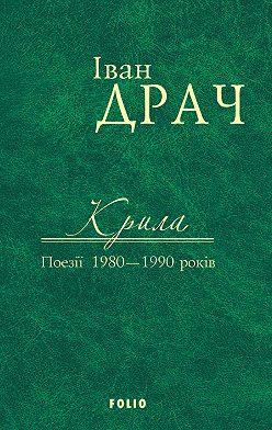 Іван Драч - Крила. Поезії 1980–1990 років