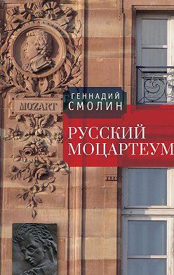 Геннадий Смолин - Русский Моцартеум