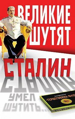 Неустановленный автор - Сталин умел шутить