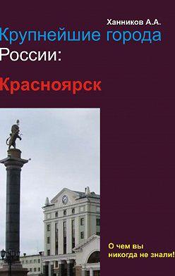 Александр Ханников - Красноярск