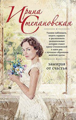 Ирина Степановская - Замирая от счастья