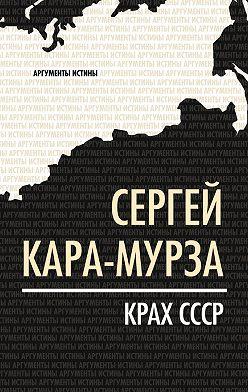 Сергей Кара-Мурза - Крах СССР