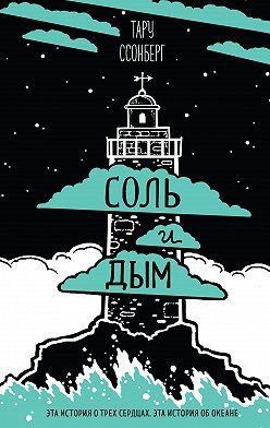 Тару Ссонберг - Соль и дым