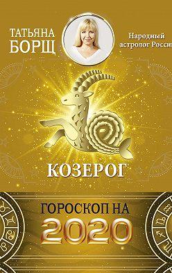 Татьяна Борщ - Козерог. Гороскоп на 2020 год