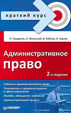 И. Куртяк - Административное право