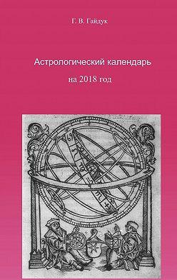 Галина Гайдук - Астрологический календарь на 2018 год