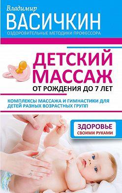 Владимир Васичкин - Детский массаж. От рождения до 7 лет