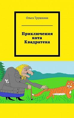 Ольга Трушкина - Приключения кота Квадратека