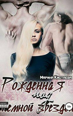 Марина Кистяева - Рожденная под темной звездой