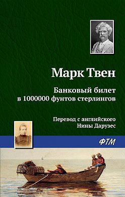 Марк Твен - Банковый билет в 1000000 фунтов стерлингов