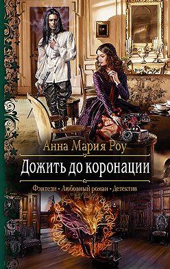 Анна Мария Роу - Дожить до коронации