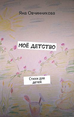 Яна Овчинникова - Моё детство