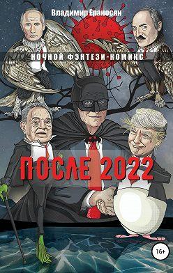 Владимир Ераносян - После 2022