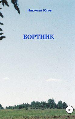 Николай Югов - Бортник