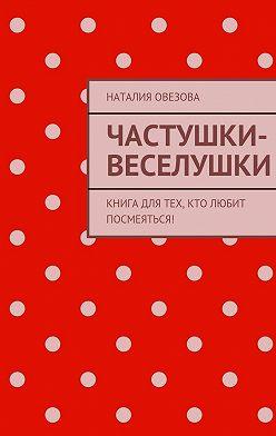Наталия Овезова - Частушки-веселушки. Книга для тех, кто любит посмеяться!