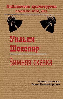 Уильям Шекспир - Зимняя сказка