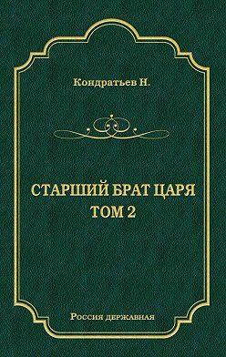 Николай Кондратьев - Атаманы-Кудеяры