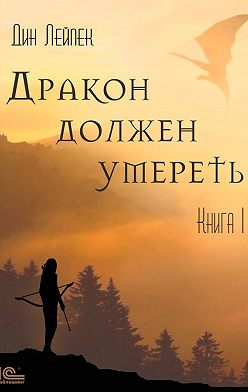 Дин Лейпек - Дракон должен умереть. Книга I