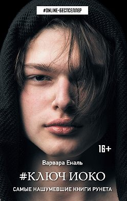 Варвара Еналь - #Ключ Иоко