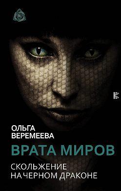 Ольга Веремеева - Врата миров. Скольжение на Черном Драконе