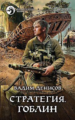 Вадим Денисов - Стратегия. Гоблин