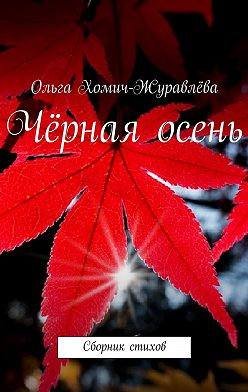 Ольга Хомич-Журавлёва - Чёрная осень