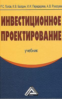 Андрей Рукосуев - Инвестиционное проектирование