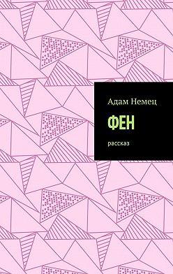 Адам Немец - ФЕН. Рассказ