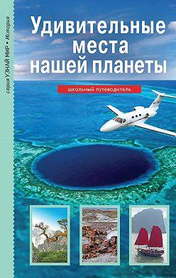 Сергей Афонькин - Удивительные места нашей планеты